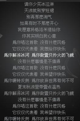 朝舞-许嵩(MP3歌词/LRC歌词) lrc歌词下载 第3张