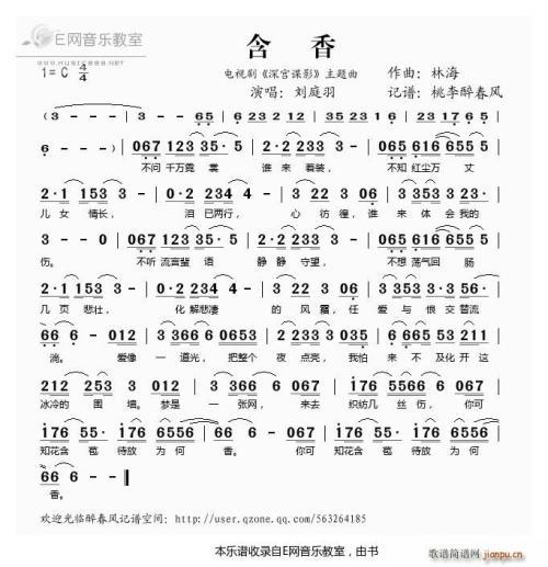 含香-刘庭羽(MP3歌词/LRC歌词) lrc歌词下载 第1张