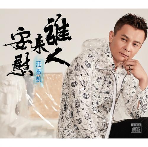 男子汉-庄振凯(MP3歌词/LRC歌词) lrc歌词下载 第2张