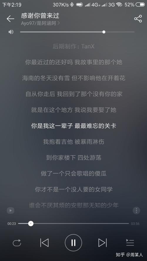 时光故事-jang(MP3歌词/LRC歌词) lrc歌词下载 第2张