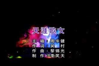 天涯歌女-周华健(MP3歌词/LRC歌词) lrc歌词下载 第3张