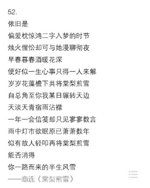 时光故事-jang(MP3歌词/LRC歌词) lrc歌词下载 第3张