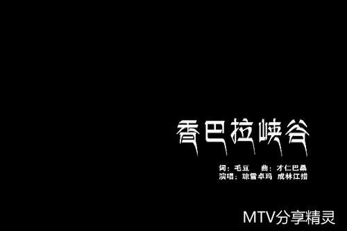 香巴拉峡谷-琼雪卓玛&成林江措(MP3歌词/LRC歌词) lrc歌词下载 第1张