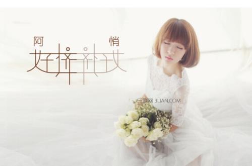 幼灵-阿悄(MP3歌词/LRC歌词) lrc歌词下载 第3张