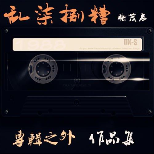 空瓶氧气-张茂启(MP3歌词/LRC歌词) lrc歌词下载 第3张