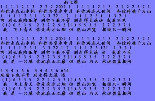 南飞雁-曹秦(MP3歌词/LRC歌词) lrc歌词下载 第1张