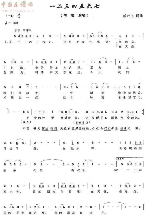 一二三四五六七-韦唯(MP3歌词/LRC歌词) lrc歌词下载 第1张