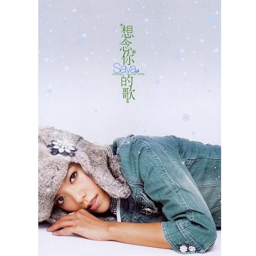 坏脾气-张惠春(MP3歌词/LRC歌词) lrc歌词下载 第1张