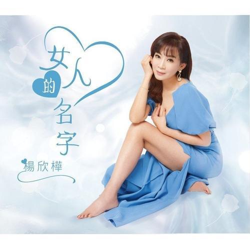 随身携带-杨欣(MP3歌词/LRC歌词) lrc歌词下载 第1张