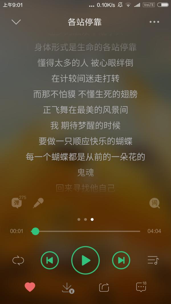 卑微恋情-冯增辉&shelly佳(MP3歌词/LRC歌词) lrc歌词下载 第2张