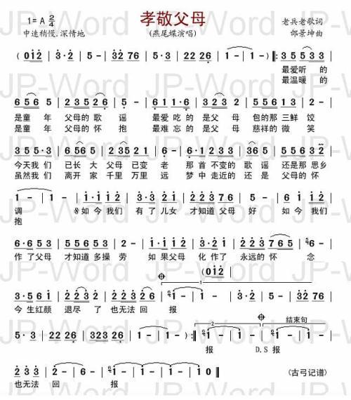 中国我的家-熊七梅(MP3歌词/LRC歌词) lrc歌词下载 第2张
